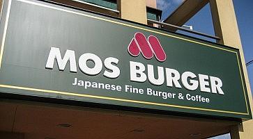mos-burger-f